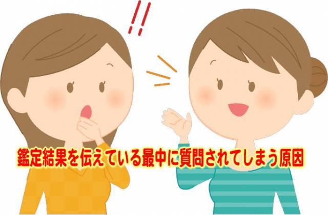 電話占いで鑑定結果を伝えている最中に質問されてしまう原因と対応策
