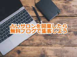 【ネット集客】占いサロンを開業したら無料ブログから始めよう